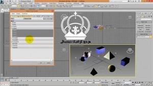آموزش ابزارهای پایه در 3ds Max