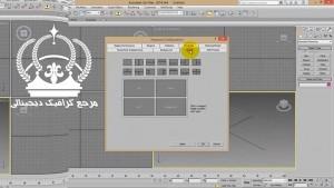 پنل دستورات|ابزارهای کنترل دریچه دید|درچه های دید در 3ds Max