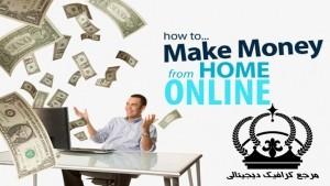 آموزش کسب درآمد ,ازسیستم همکاری در فروش پایگان, در اینترنت و ,تلگرام