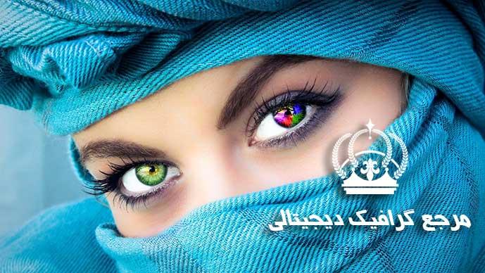 آموزش-تغییر-رنگ-چشم-در-فتوشاپ