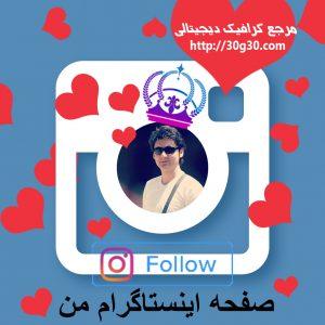 صفحه رسمی اینستاگرام مرجع گرافیک دیجیتالی