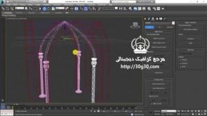 آموزش مدل سازی طاق سنتی در 3ds Max